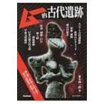 #9: 日本古代宗教の画像