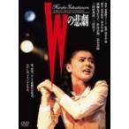 Wの悲劇  〔DVD〕