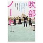 吹部ノート 全日本吹奏楽コンクールへと綴られた想い ひたむきな高校生の成長を追いかける / オザワ部長