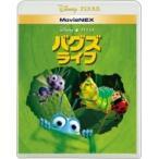 バグズ ライフ MovieNEX Blu-ray Disc VWAS-1243