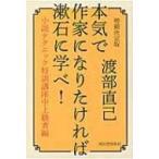 本気で作家になりたければ漱石に学べ! 小説テクニック特訓講座中上級者編 / 渡部直己  〔本〕