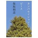カンバセイション・ピース 河出文庫 / 保坂和志  〔文庫〕