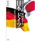 よみがえる日本、帝国化するドイツ 敗戦国日独の戦後と未来 / 相沢幸悦  〔本〕