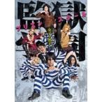 監獄学園 -プリズンスクール- Blu-ray BOX  〔BLU-RAY DISC〕