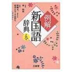 例解新国語辞典 / 林四郎  〔辞書・辞典〕