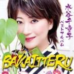 水谷千重子 ミズタニチエコ / 水谷千重子 ベストアルバム BAKAITTERU  〔CD〕