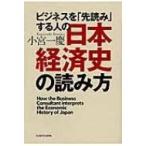 ビジネスを「先読み」する人の日本経済史の読み方 / 小宮一慶  〔本〕