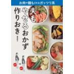 夫もやせるおかず 作りおき お肉や麺もOKなガッツリ系 / 柳澤英子  〔ムック〕