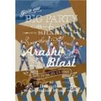 嵐 アラシ / ARASHI BLAST in Miyagi (DVD)【通常仕様】  〔DVD〕