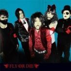 マキタスポーツPresents FLY OR DIE / 矛と盾  〔CD〕