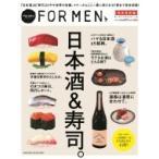 Hanako For Men 特別保存版 日本酒  &  寿司。 / マガジンハウス  〔ムック〕