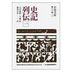 史記列伝 1 ワイド版岩波文庫 / 司馬遷  〔全集・双書〕