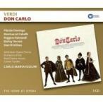 Verdi ベルディ / 『ドン・カルロ』5幕版全曲 カルロ・マリア・ジュリーニ & コヴェント・ガーデン王立歌劇場