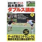 試合に勝つテニス 鈴木貴男のダブルス講座 LEVEL UP BOOK / 鈴木貴男  〔本〕