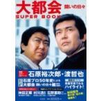 大都会 闘いの日々 SUPER BOOK  / 石原プロモーション  〔本〕
