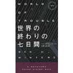 世界の終わりの七日間 ハヤカワ・ポケット・ミステリ / ベン・h・ウィンタース  〔新書〕