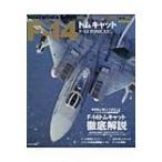 F-14トムキャット イカロスムック / 雑誌  〔ムック〕