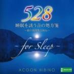 エイコン ヒビノ / 睡眠を誘う音の処方箋 ・愛の周波数528hz・ 国内盤 〔CD〕