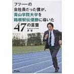 フツーの会社員だった僕が、青山学院大学を箱根駅伝優勝に導いた47の言葉 / 原晋  〔本〕