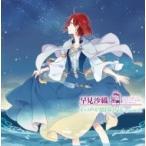 早見沙織 / Installation  /  その声が地図になる <アニメ盤> CD+DVD  /  TVアニメ「赤髪の白雪姫」新オープニング