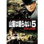 山猫は眠らない / 山猫は眠らない5 反逆の銃痕  〔DVD〕