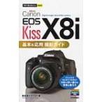 Canon EOS Kiss X8i基本 & 応用撮影ガイド 今すぐ使えるかんたんmini / 種清豊  〔本〕