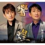 福田こうへい / 南部蝉しぐれ「響」・「煌」  〔CD〕