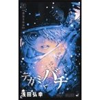 テガミバチ 20 ジャンプコミックス / 浅田弘幸 アサダヒロユキ  〔コミック〕