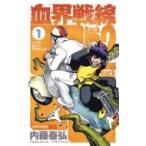血界戦線 Back 2 Back 1 ジャンプコミックス / 内藤泰弘 ナイトウヤスヒロ  〔コミック〕