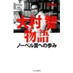 「大村智物語 ノーベル賞への歩み / 馬場錬成  〔本〕」の画像