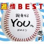 遊助 (上地雄輔) カミジユウスケ / 遊情BEST (+DVD)【初回生産限定盤】  〔CD〕