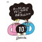 チャットモンチー  / チャットモンチーのすごい10周年 in 日本武道館!!!! (Blu-ray)  〔BLU-RAY DISC〕