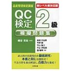 QC検定2級模擬問題集 新レベル表対応版 品質管理検定講座 / 細谷克也  〔単行本〕