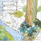 ショッピングどうぶつの森 わたしの塗り絵BOOK 森のどうぶつたち / しもかわらゆみ  〔本〕