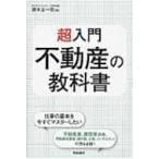 超入門 不動産の教科書 / 徳本友一郎  〔本〕