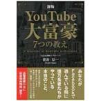 YouTube大富豪7つの教え / 菅谷信一  〔本〕