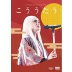 """柴咲コウ / Ko Shibasaki Live Tour 2015 """"こううたう"""" (DVD)  〔DVD〕"""