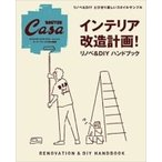 Casa BRUTUS特別編集 インテリア改造計画! リノベ & DIYハンドブック / マガジンハウス  〔ムック〕