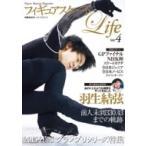 フィギュアスケートlife Vol.4 / 扶桑社  〔ムック〕