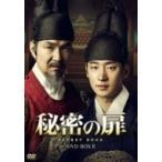 秘密の扉 DVD-BOX 2  〔DVD〕