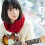 新山詩織 / 隣の行方 (+DVD)【LIVE盤】  〔CD Maxi〕