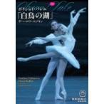 バレエ&ダンス / 『白鳥の湖』 ザハーロワ&ロジキ