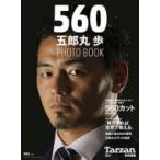 Tarzan特別編集 560 五郎丸 歩 PHOTO BOOK マガジンハウスムック / マガジンハウス編集部  〔ムック〕