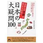 日本人の9割が答えられない日本の大疑問100 青春文庫 / 話題の達人倶楽部  〔文庫〕