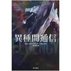 異種間通信 ハヤカワ文庫SF / ジェニファー・フェナー・ウェルズ  〔文庫〕