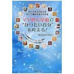 """マヤ暦占星術で""""なりたい自分""""を叶える! ありのままの自分を知って運命を変える方法 / MASAYUKI  〔本〕"""