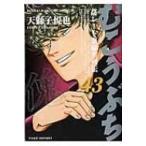 むこうぶち 43 近代麻雀コミックス / 天獅子悦也  〔コミック〕