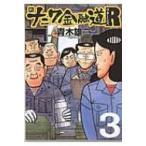 新ナニワ金融道リターンズ 3 Spa!コミックス / 青木雄二プロダクション  〔コミック〕