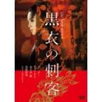 黒衣の刺客 DVD  〔DVD〕