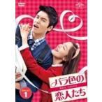 バラ色の恋人たち DVD-SET1  〔DVD〕
